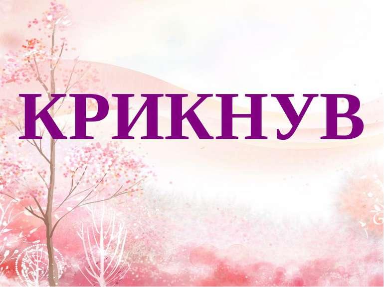 КРИКНУВ