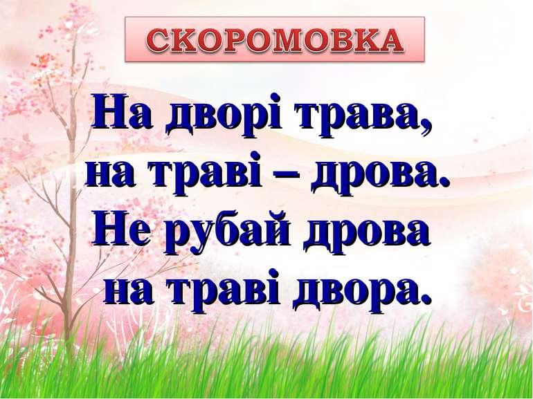 На дворі трава, на траві – дрова. Не рубай дрова на траві двора.