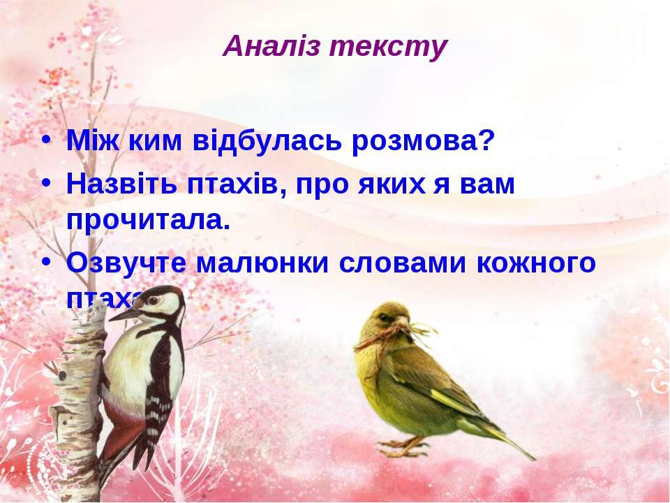 Аналіз тексту Між ким відбулась розмова? Назвіть птахів, про яких я вам прочи...