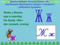 Демонстрація великої букви «Ж», порівняння друкованої літери з писаною і рядк...
