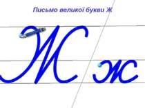 Письмо великої букви Ж