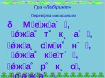 Гра «Лабіринт» Перевірка написаного М е ж а , ж а т к а , ж а с м и н , ж а к...