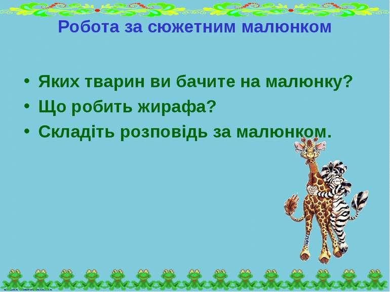 Робота за сюжетним малюнком Яких тварин ви бачите на малюнку? Що робить жираф...