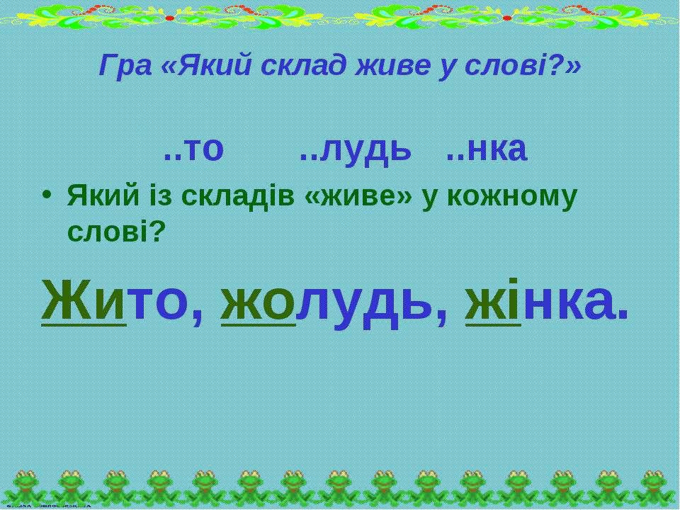 Гра «Який склад живе у слові?» ..то ..лудь ..нка Який із складів «живе» у кож...