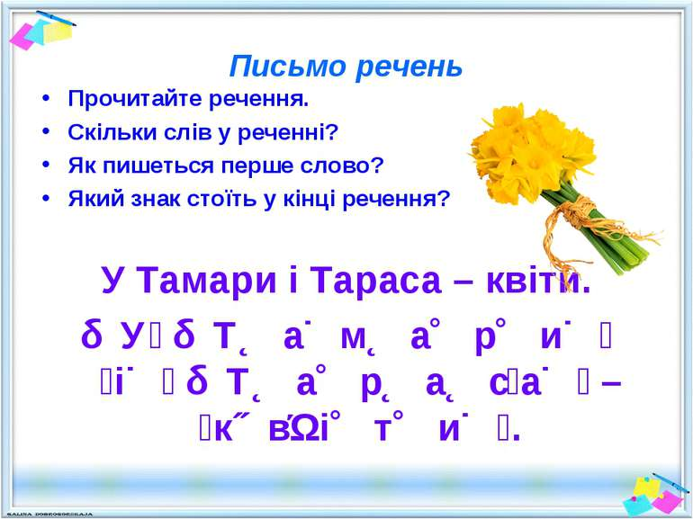 Письмо речень Прочитайте речення. Скільки слів у реченні? Як пишеться перше с...