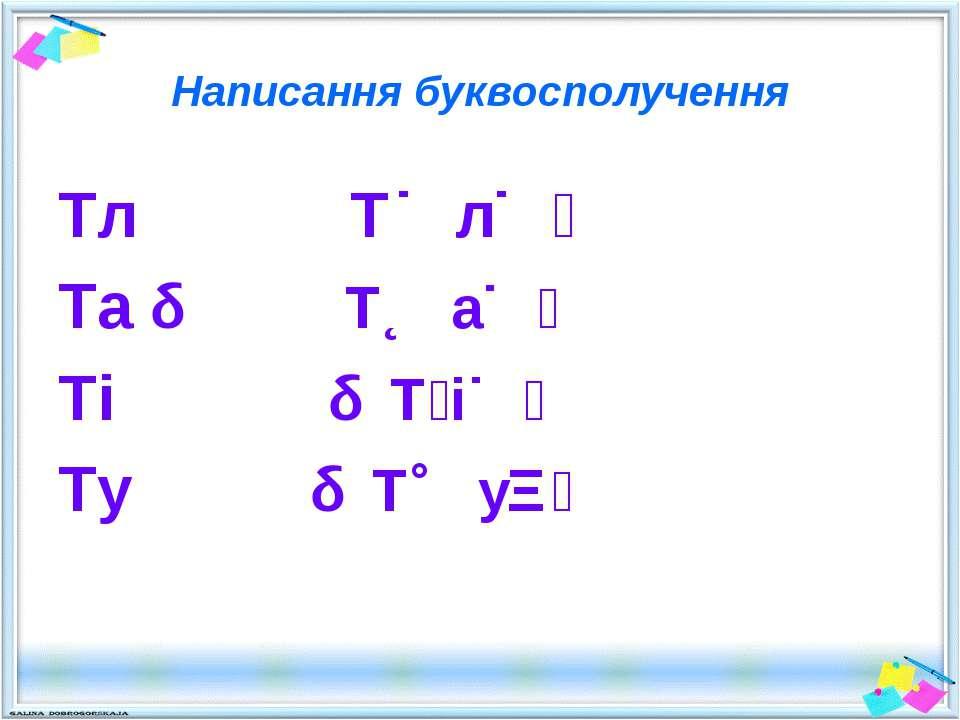 Написання буквосполучення Тл Т л Та Т а Ті Т і Ту Т у