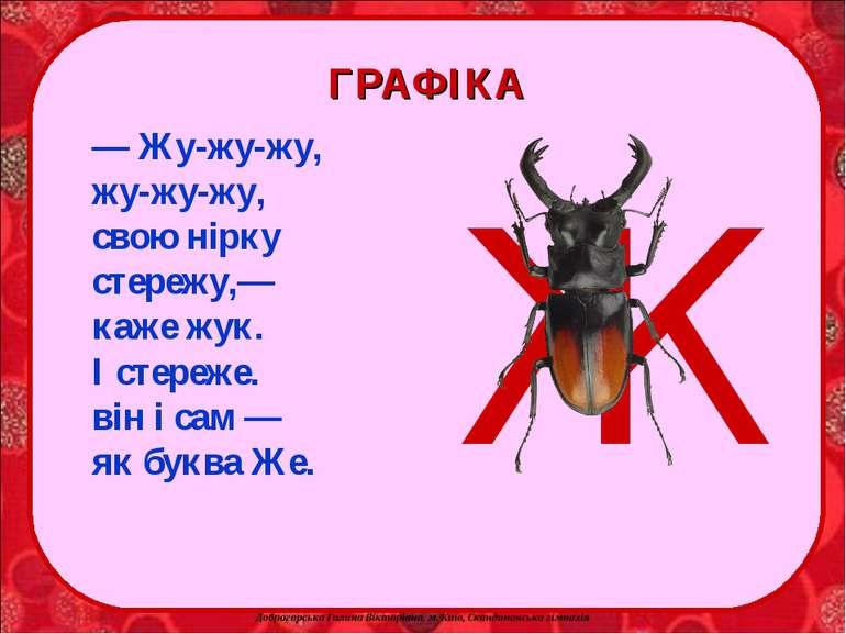 — Жу-жу-жу, жу-жу-жу, свою нірку стережу,— каже жук. І стереже. він і сам — я...