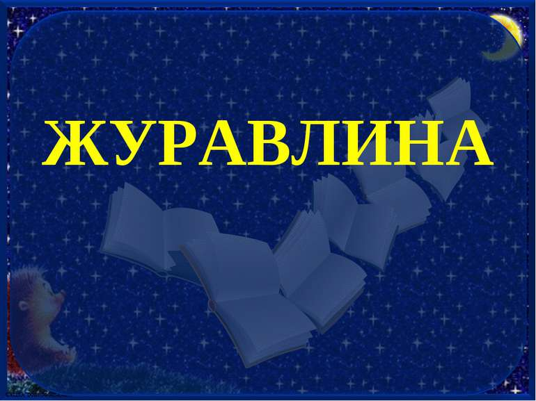 ЖУРАВЛИНА