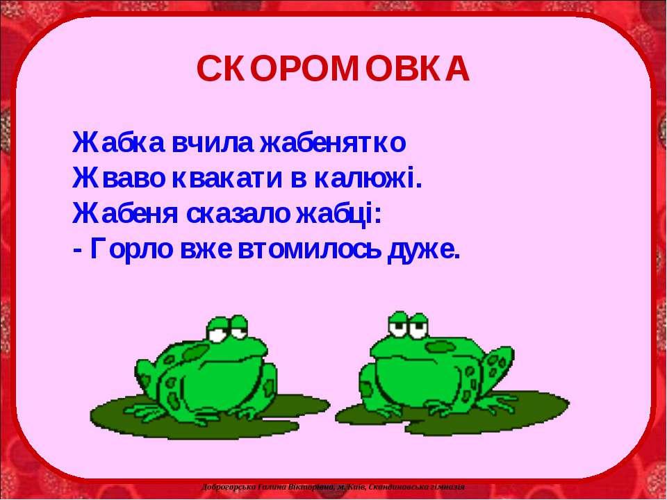 Жабка вчила жабенятко Жваво квакати в калюжі. Жабеня сказало жабці: - Горло в...