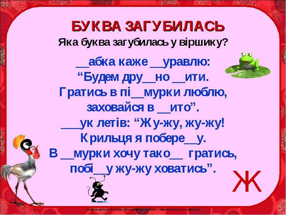 """__абка каже __уравлю: """"Будем дру__но __ити. Гратись в пі__мурки люблю, захова..."""