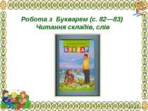 Робота з Букварем (с. 82—83) Читання складів, слів