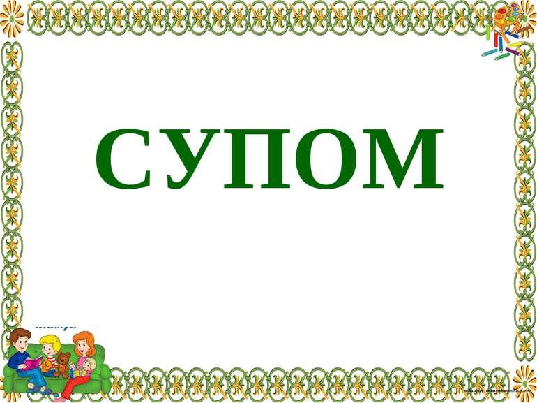СУПОМ