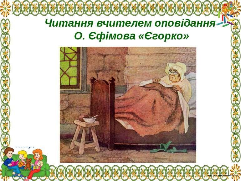 Читання вчителем оповідання О. Єфімова «Єгорко»