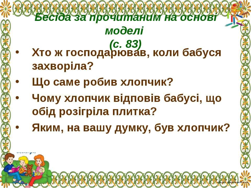 Бесіда за прочитаним на основі моделі (с. 83) Хто ж господарював, коли бабуся...