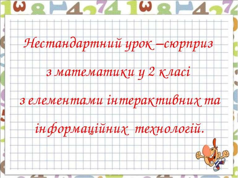 Нестандартний урок –сюрприз з математики у 2 класі з елементами інтерактивних...