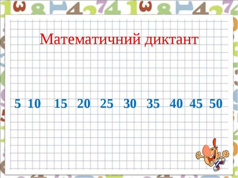 Математичний диктант 5 10 15 20 25 30 35 40 45 50