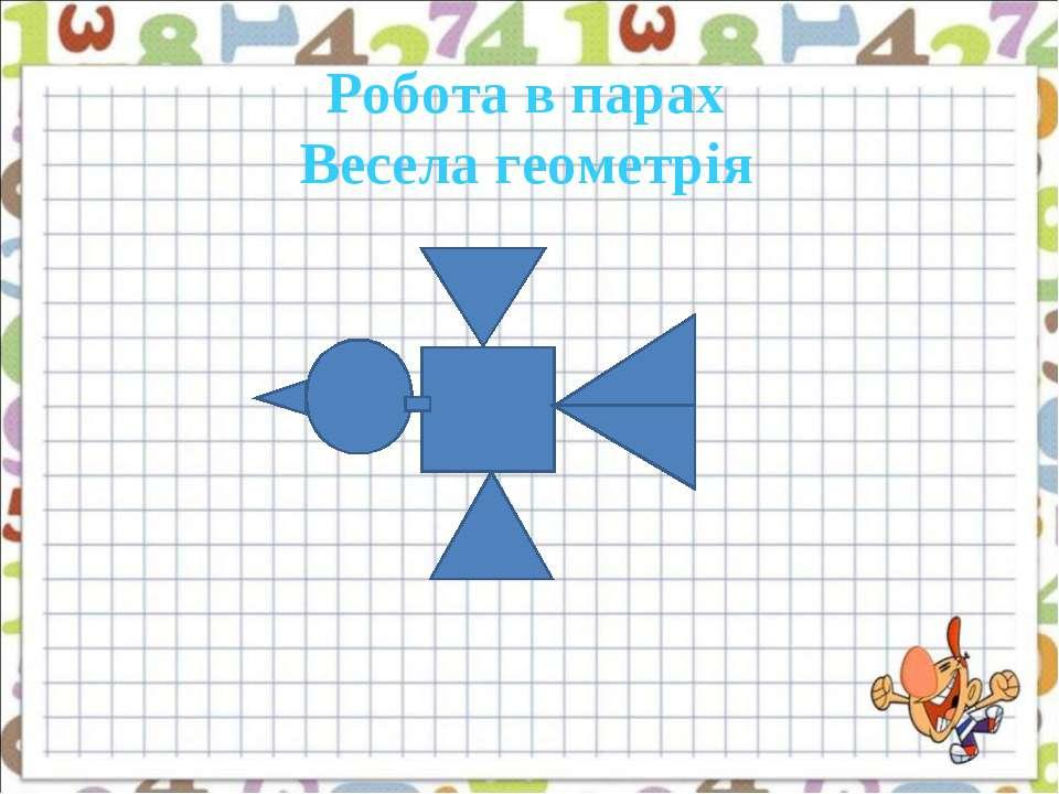 Робота в парах Весела геометрія