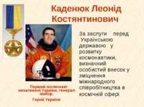 Каденюк Леонід Костянтинович За заслуги перед Українською державою у розвитку...