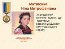 Матвієнко Ніна Митрофанівна За вершинний пісенний талант, що пробуджує і возв...
