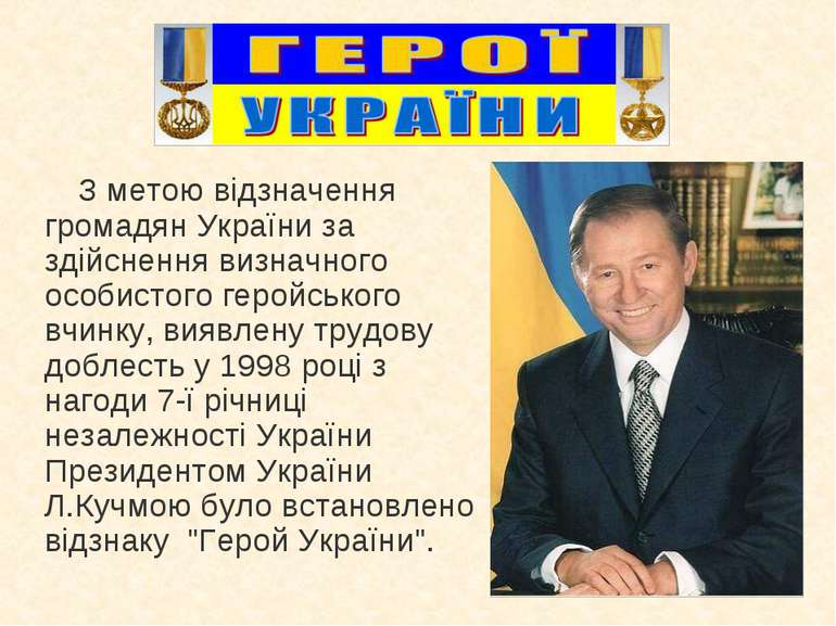 З метою відзначення громадян України за здійснення визначного особистого геро...