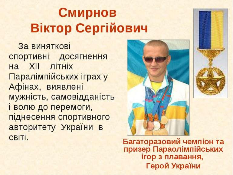 Смирнов Віктор Сергійович Багаторазовий чемпіон та призер Параолімпійських іг...