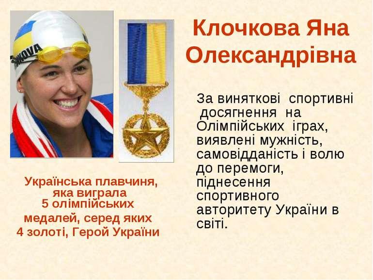 Клочкова Яна Олександрівна За виняткові спортивні досягнення на Олімпійських ...