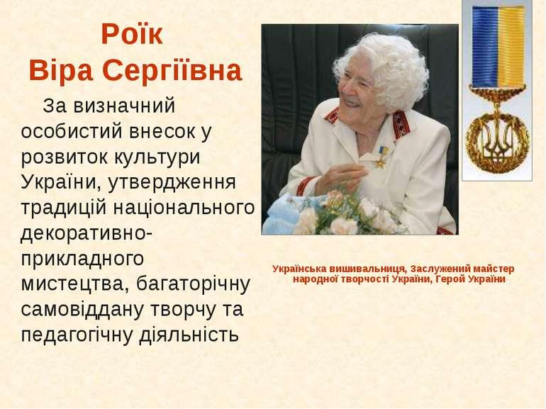Роїк Віра Сергіївна За визначний особистий внесок у розвиток культури України...
