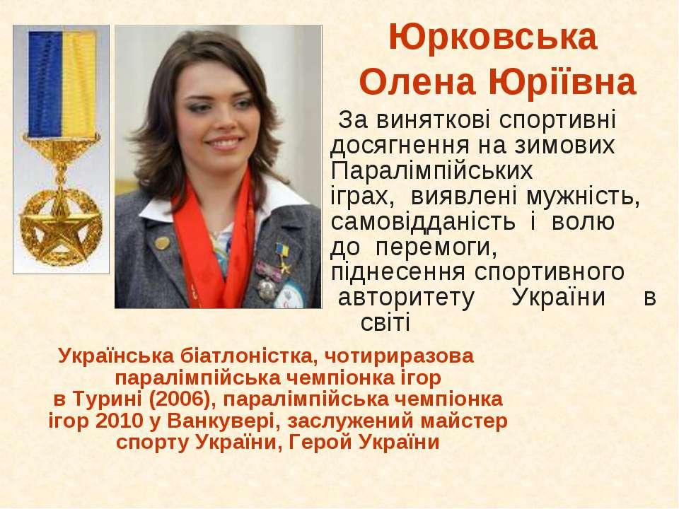 Юрковська Олена Юріївна За виняткові спортивні досягнення на зимових Паралімп...