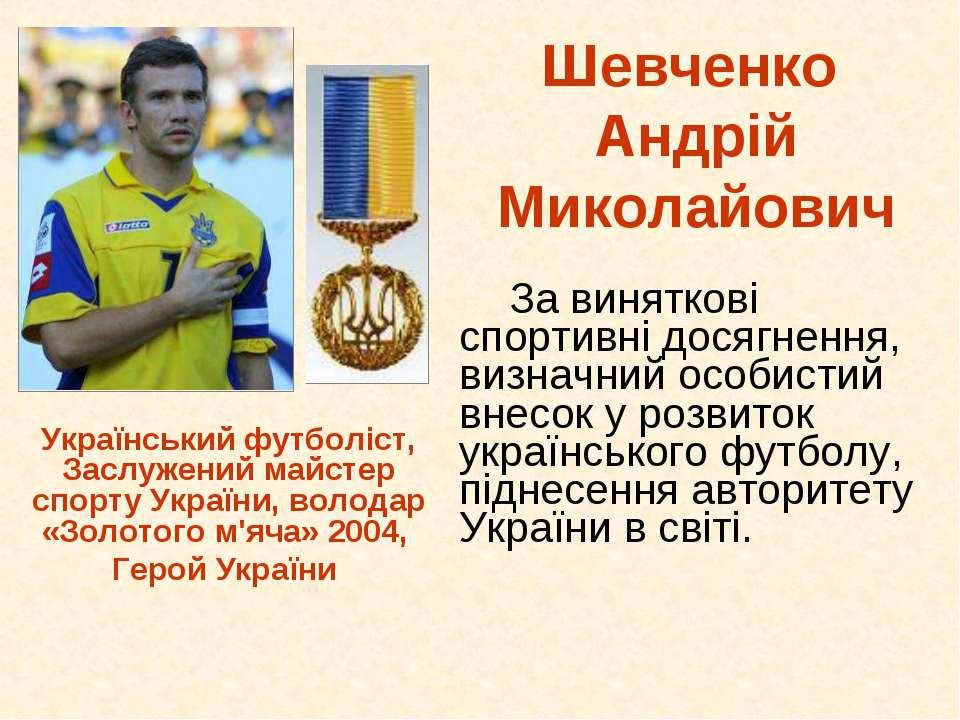 Шевченко Андрій Миколайович Український футболіст, Заслужений майстер спорту ...
