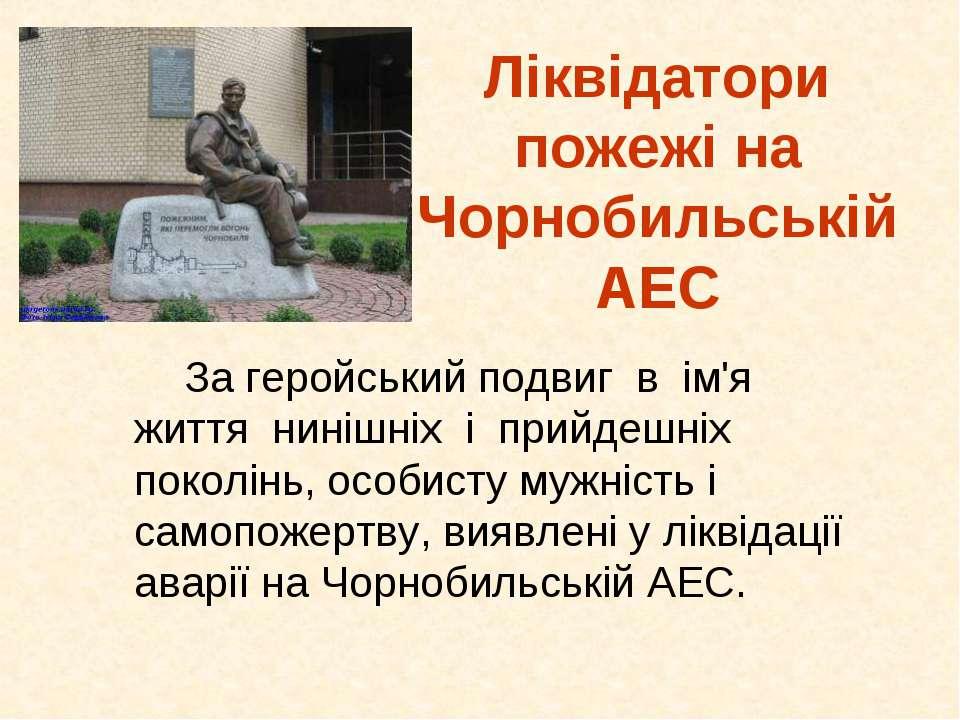 Ліквідатори пожежі на Чорнобильській АЕС За геройський подвиг в ім'я життя ни...