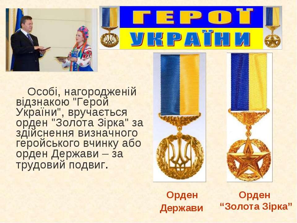 """Орден """"Золота Зірка"""" Орден Держави Особі, нагородженій відзнакою """"Герой Украї..."""