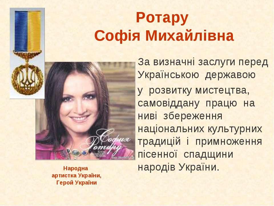Ротару Софія Михайлівна За визначні заслуги перед Українською державою у розв...
