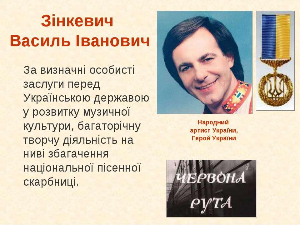 Зінкевич Василь Іванович За визначні особисті заслуги перед Українською держа...