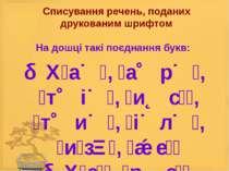 Списування речень, поданих друкованим шрифтом На дошці такі поєднання букв: Х...