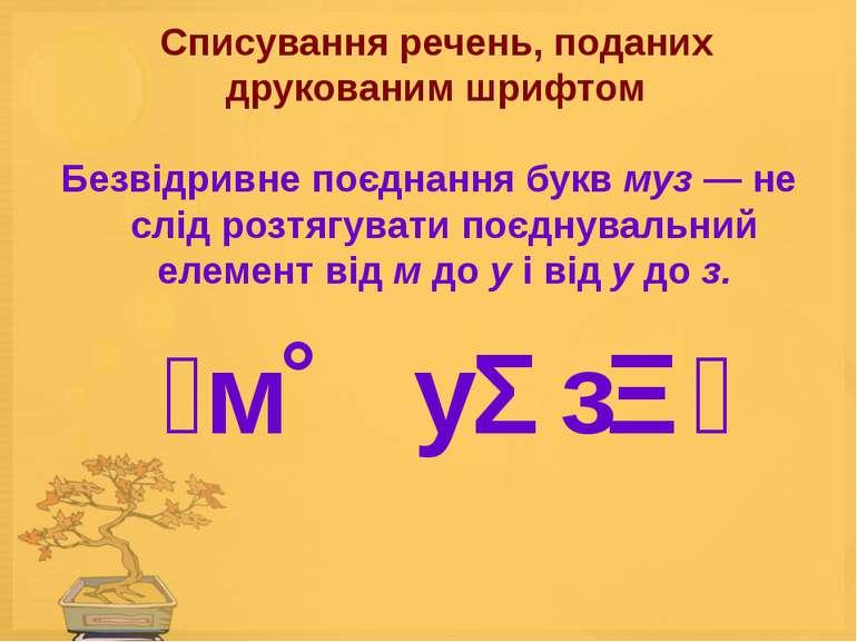 Списування речень, поданих друкованим шрифтом Безвідривне поєднання букв муз ...