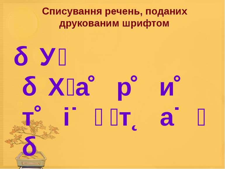 Списування речень, поданих друкованим шрифтом У Х а р и т і т а Х р и с т и н...