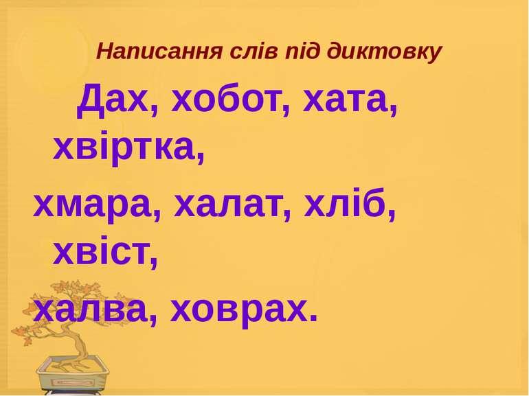 Написання слів під диктовку Дах, хобот, хата, хвіртка, хмара, халат, хліб, хв...
