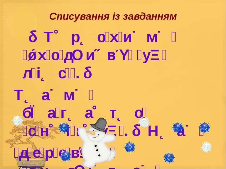 Списування із завданням Т р о х и м х о д и в у л і с . Т а м б а г а т о с н...