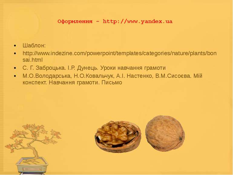 Шаблон: http://www.indezine.com/powerpoint/templates/categories/nature/plants...