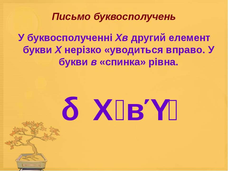 Письмо буквосполучень У буквосполученні Хв другий елемент букви X нерізко «ув...