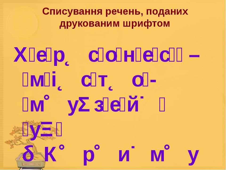 Списування речень, поданих друкованим шрифтом Х е р с о н е с – м і с т о - м...