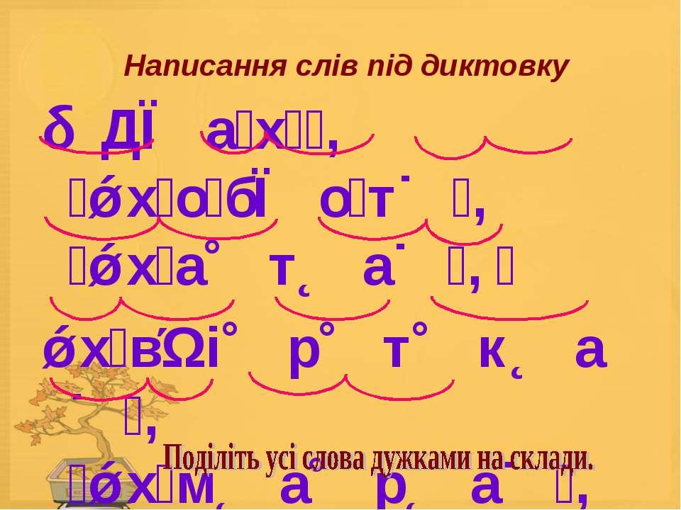 Написання слів під диктовку Д а х , х о б о т , х а т а , х в і р т к а , х м...