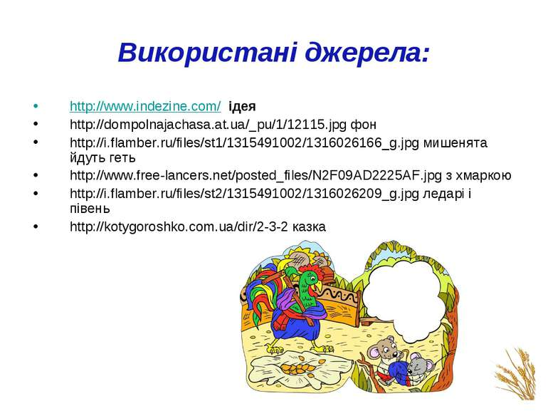 Використані джерела: http://www.indezine.com/ ідея http://dompolnajachasa.at...
