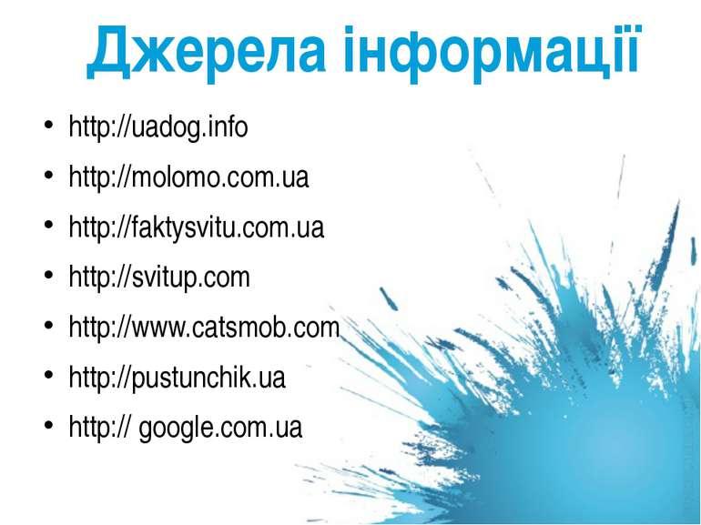 http://uadog.info http://molomo.com.ua http://faktysvitu.com.ua http://svitup...