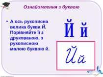 Ознайомлення з буквою А ось рукописна велика буква Й. Порівняйте її з друкова...
