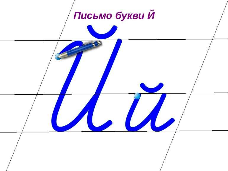 Письмо букви Й