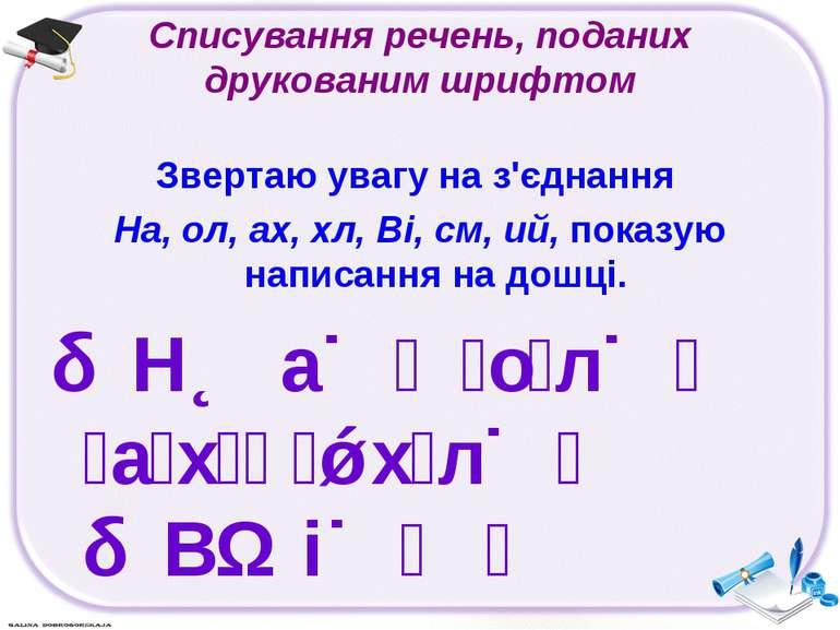 Списування речень, поданих друкованим шрифтом Звертаю увагу на з'єднання На, ...