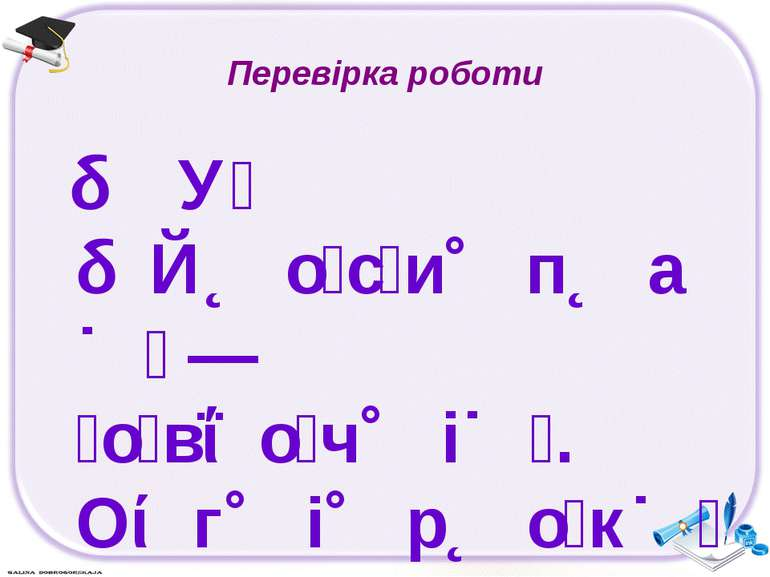 Перевірка роботи У Й о с и п а — о в о ч і . О г і р о к — з е л е н и й . П ...