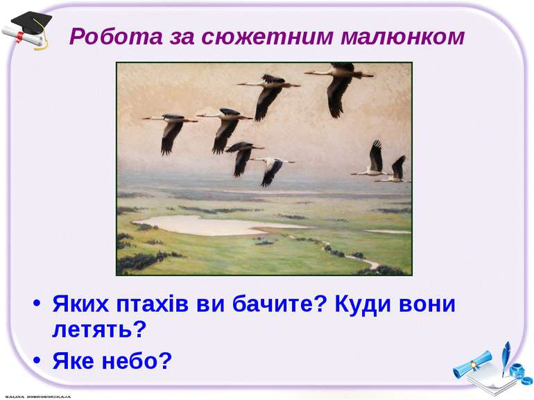 Робота за сюжетним малюнком Яких птахів ви бачите? Куди вони летять? Яке небо?