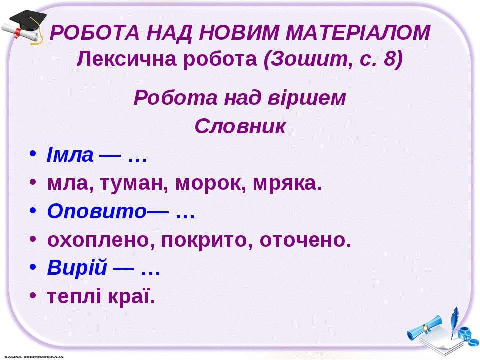 РОБОТА НАД НОВИМ МАТЕРІАЛОМ Лексична робота (Зошит, с. 8) Робота над віршем С...